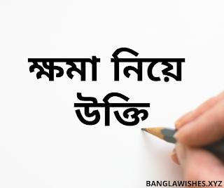 bangla quotes about forgiveness