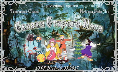 http://bymamayaga.blogspot.ru/2017/05/4.html?m=1