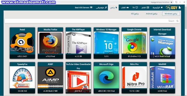 مواقع تحميل البرامج الكاملة مجانا
