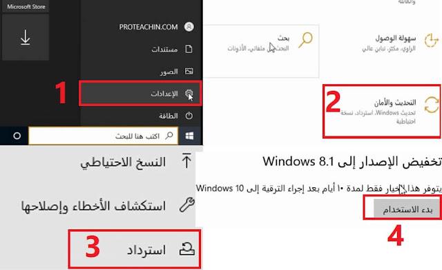 حذف ويندوز 10 و الرجوع إلى ويندوز 8.1