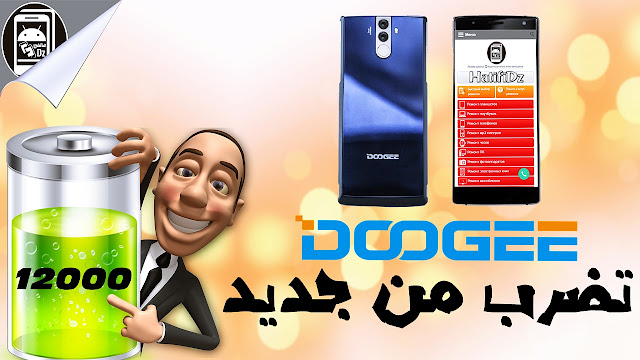 مواصفات Doogee BL12000