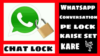 Whatsapp chat lock Kaise set Kare