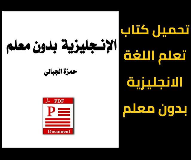 كتاب تعلم اللغة الانجليزية بدون معلم