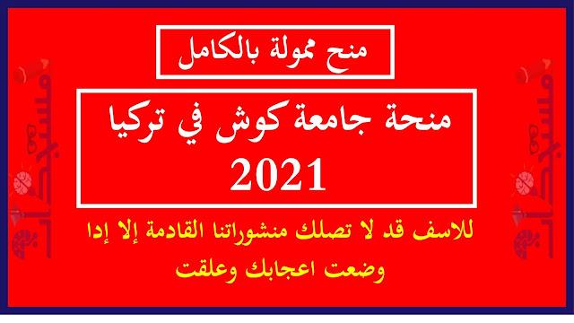 منحة جامعة كوش في تركيا 2021 | ممولة بالكامل