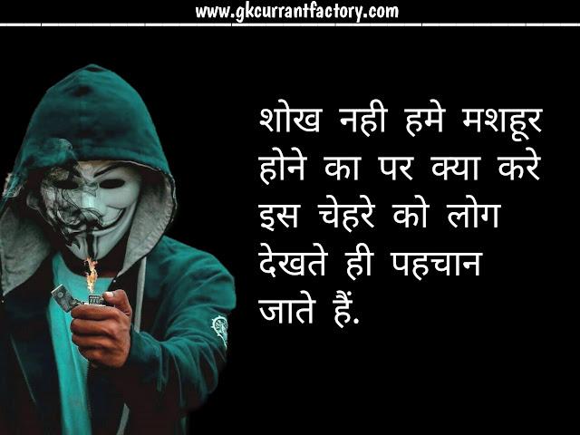 Attitude Status in Hindi For Boys, Attitude Status For Boys in Hindi, Royal Attitude status in hindi for boys, Attitude Shayari For Boys, Attitude Quotes For Boys, Boys Attitude Shayari, Attitude Status in Hindi