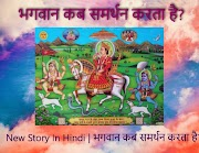 New Story In Hindi | भगवान कब समर्थन करता है? | When Does God Support?
