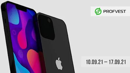 Важные новости из мира финансов и экономики за 10.09.21 - 17.09.21. Apple выпустила iPhone 13