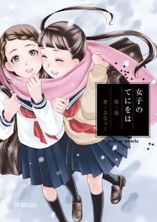 女子のてにをは 第01巻