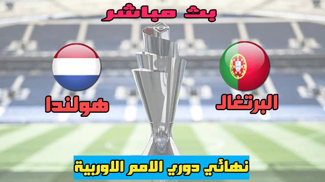 موعدنا مع مباراة البرتغال وهولند بتاريخ 09-06-2019 نهائى دوري الأمم الأوروبية