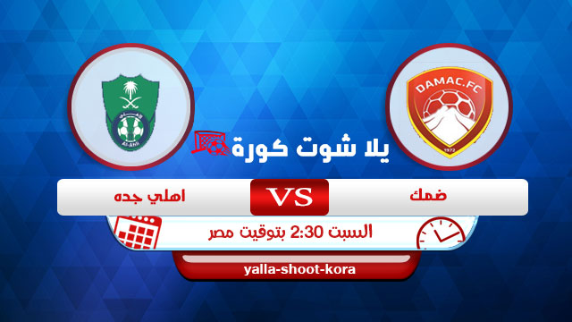 damac-vs-al-ahly