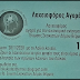 Λαχειοφόρος αγορά για την οικονομική ενίσχυση της Ένωσης Σκακιστών Δήμου Θέρμης