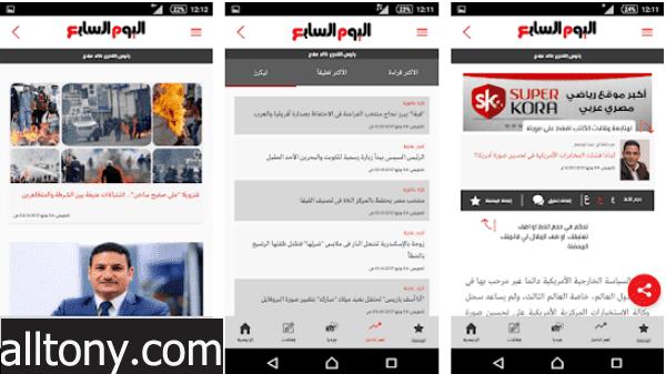 أفضل 4 تطبيقات أخبار عربية Android – iOS