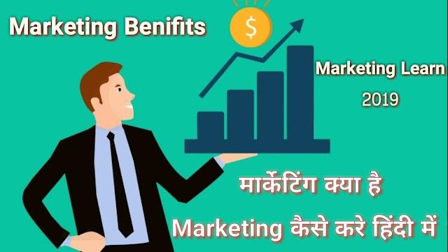 मार्केटिंग क्या है  Marketing कैसे करे हिंदी में ।