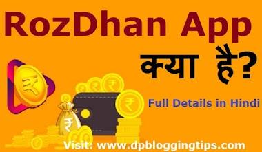 RozDhan App क्या है - Roz Dhan Se Paise Kaise Kamaye (रोज़ Rs.1000)