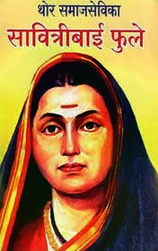 savitribai%2Bphule%2Bbiography%2Bin%2Bhindi3 Savitribai Phule Biography In Hindi ।। सावित्रीबाई फुले की जीवनी हिंदी में