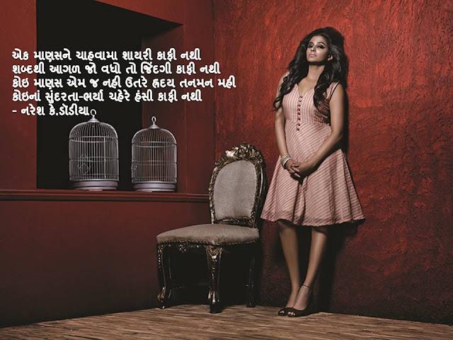 एक माणसने चाहवामा शायरी काफी नथी Gujarati Muktak By Naresh K. Dodia