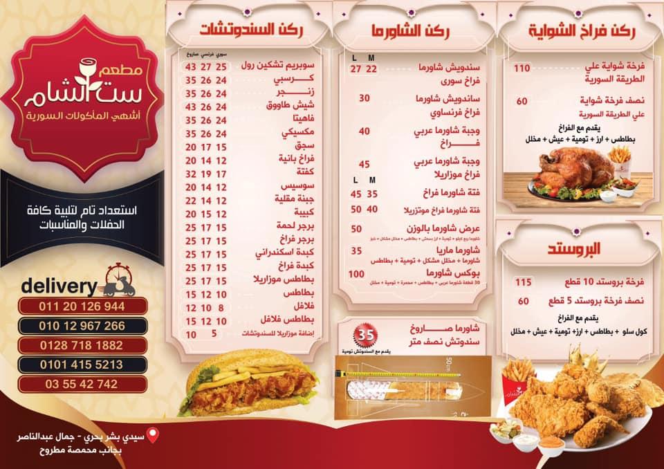 مطعم ست الشام
