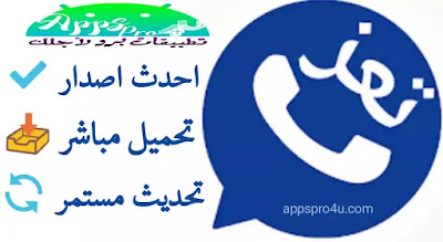 تحميل تحديث واتساب تعز الازرق TaizApp اخر اصدار