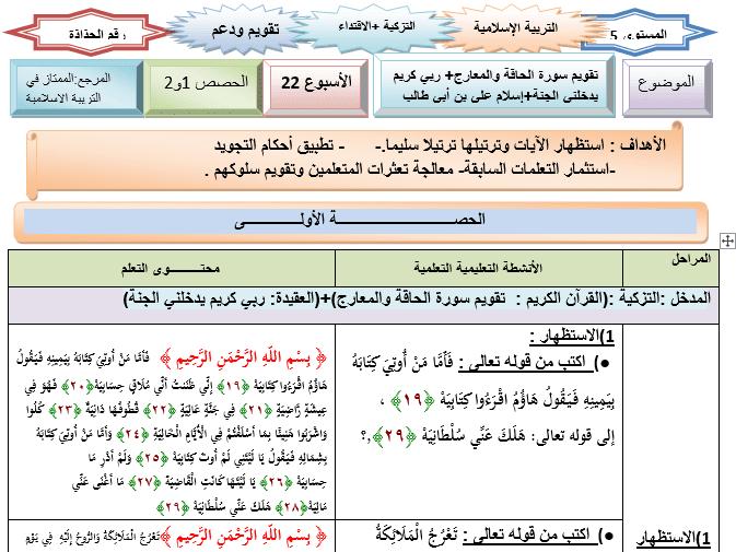 جذاذة التربية الاسلامية تقويم و دعم الأسبوع 22  المستوى الخامس Word