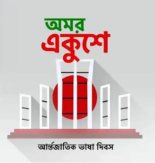 ভাষা দিবস - Bhasha Dibosh Er Golpo - অমর একুশে