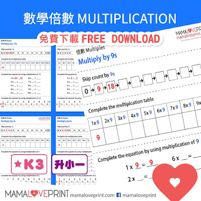 MamaLovePrint 自製工作紙 - 數學倍數 乘數表 (1-10) Multiplication and Time Tables Exercises Math Worksheets Printable Freebies Kindergarten Activities Daily Math Practices