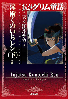 [Manga] 淫術くのいち レン 上下巻 [Injutsu Kunoichi Ren vol 01-02] Raw Download