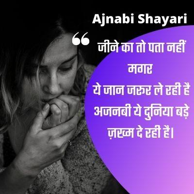 20+ अनजान अजनबी पर शायरी स्टेटस  | Anjaan Ajnabi Shayari Status 2 Line In Hindi