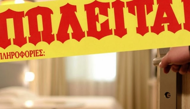 Τουλάχιστον πέντε ξενοδοχεία στην Αργολίδα έβαλαν πωλητήρια
