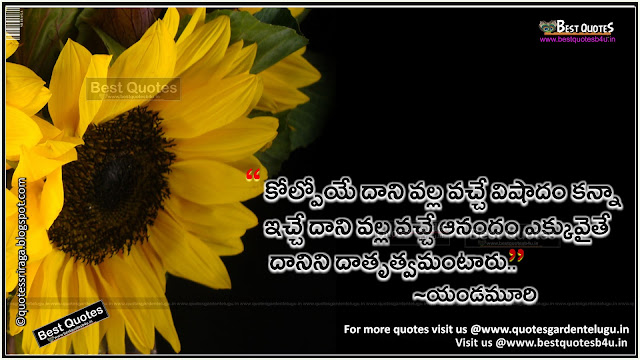 Best inspirational Telugu Quotes from Yandamuri veerendranath