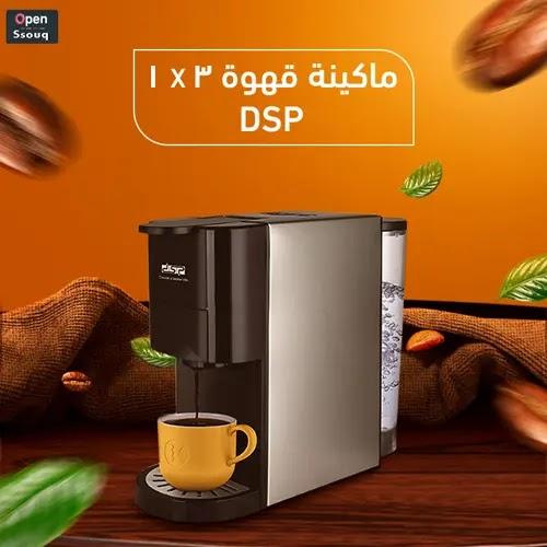 ماكينة قهوة 3 في 1 DSP