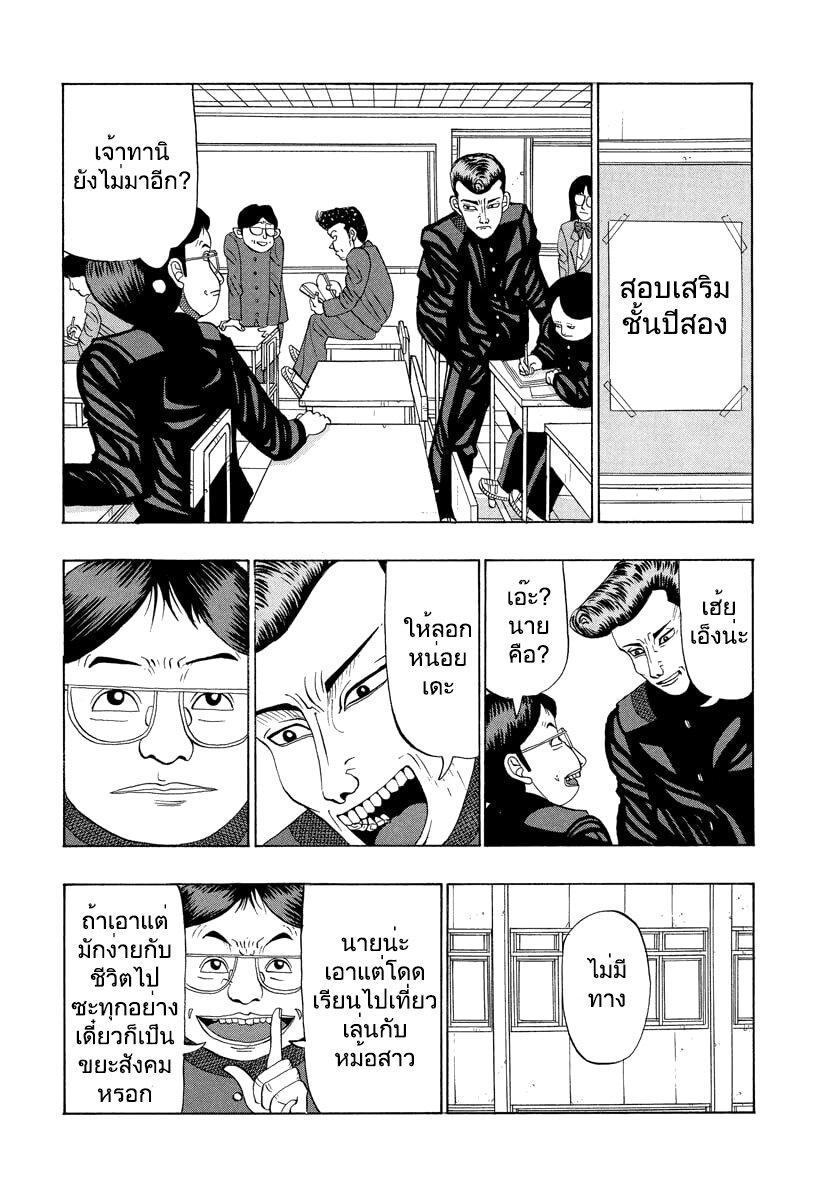 อ่านการ์ตูน Tanikamen ตอนที่ 13 หน้าที่ 5