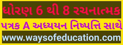 Std [6 To 8] Rachanatmak Patrak-A With Adhyayan Nishpattio|Std [ 6 To 8 ]SCE Patrak-A For Sem 1 And Sem 2