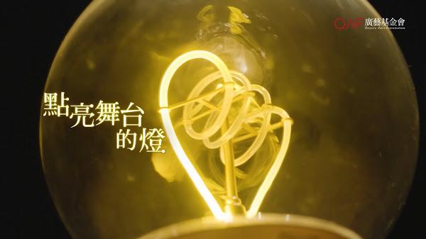 廣藝基金會 點亮舞台的燈MV