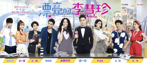 Tyana's Blog: Pretty Li Hui Zhen ~Chinese Drama~