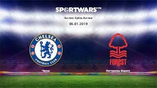 Челси – Ноттингем Форест смотреть онлайн бесплатно 05 января 2020 прямая трансляция в 17:01 МСК.