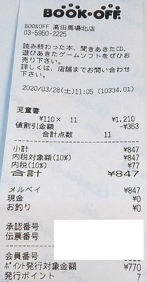 BOOKOFF 高田馬場北店 2020/3/28 のレシート