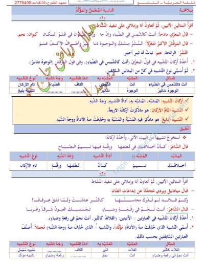 شرح درس التشبيه المجمل - المؤكد في اللغة العربية للصف التاسع الفصل الاول