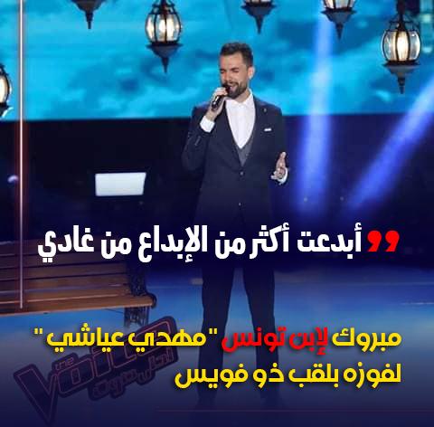 التونسي  مهدي عياشي  يفوز بلقب  ذا فويس