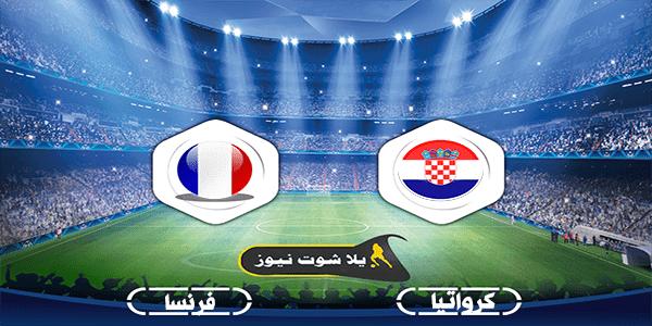 مشاهدة مباراة فرنسا وكرواتيا بث مباشر  14-10-2020 يلا شوت الجديد في دوري الأمم الأوروبية