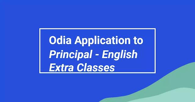 Odia application principal, Odia application college principal, how to write Odia application to principal, leave application to principal in odia.