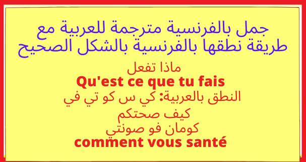 جمل بالفرنسية مترجمة للعربية مع طريقة نطقها بالفرنسية بالشكل الصحيح