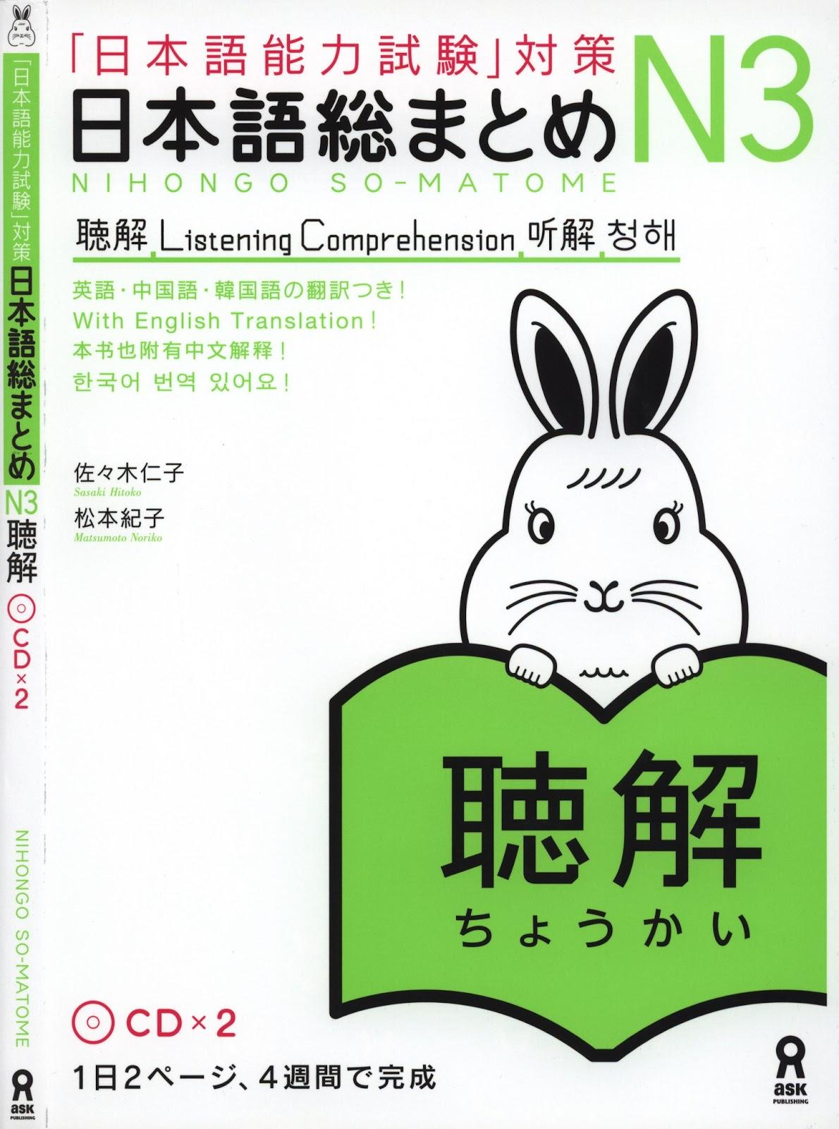 Nihongo Sou Matome N3 Choukai