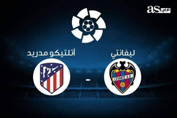 مشاهدة مباراة ليفانتي واتلتيكو مدريد اليوم 2020/6/23 في الدوري الاسباني