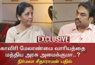 Will Centre set up Cauvery Management Board? – Defence Minister Nirmala Sitharaman Answers