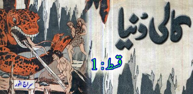 kali-dunya-siraj-anwar-ep01