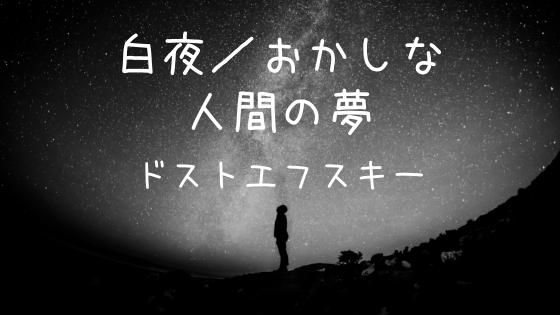白夜/おかしな人間の夢_ドストエフスキー_ドストエフスキー『白夜/おかしな人間の夢』を読んだ感想。暗い現実には夢が必要?