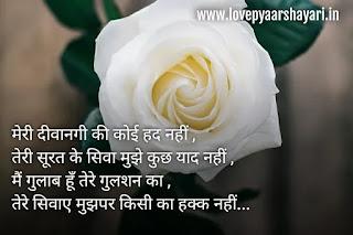 Rose day in hindi 2021 , रोज डे शायरी