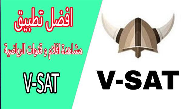 تحميل تطبيق V-SAT