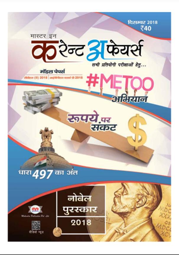 महेंद्रा कर्रेंट अफेयर्स (दिसम्बर 2018 ) : सभी प्रतियोगी परीक्षा हेतु हिंदी पीडीऍफ़ पुस्तक | Mahendra Current Affairs (December 2018 ) :For All Competitive Exam Hindi PDF Book