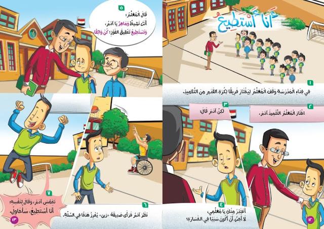 منهج الصف الثانى الابتدائى الترم الاول فى مادة اللغة العربية